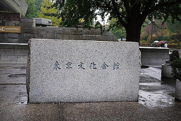 是東經文化會館