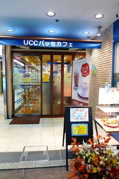 忘記這間店迷到底較啥了~可能是ucc啥鬼的吧! 話說...我們原先是要吃羅多倫的~但是羅多倫超誇張的 抽菸的人一堆,so 取消吃這個!