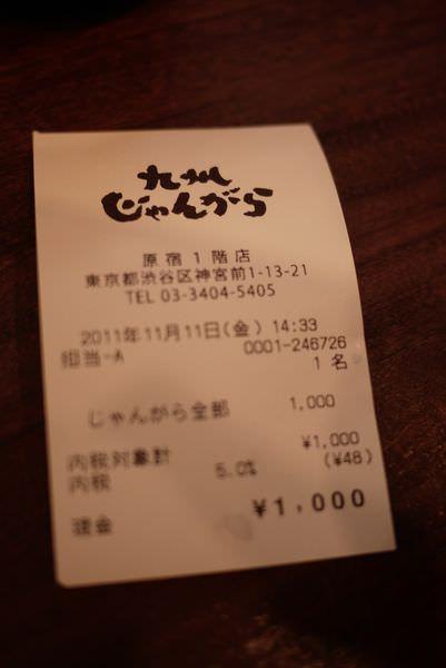 點了老闆說NO.1 多人點的拉麵  1,000日元