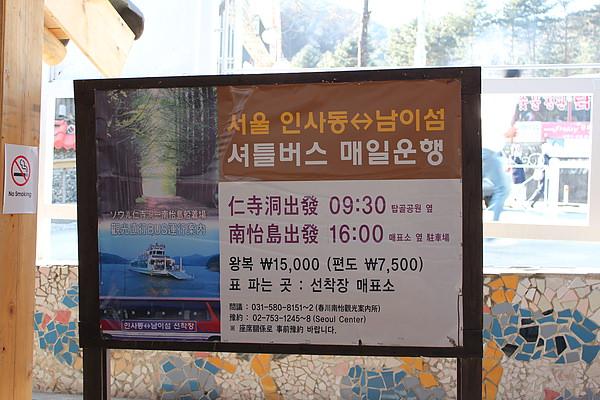 從首爾到南怡島巴士往來的班次!!