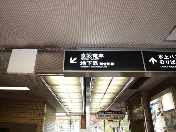 我們要去搭地鐵到梅田站囉!